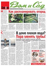 Приложение «Дом и Сад» к газете «Сегодня»