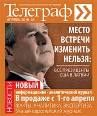 «Телеграф» – Новый ежемесячный информационно-аналитический журнал