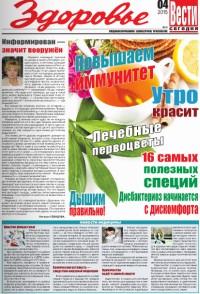 Приложение «Здоровьe» – консультации врачей, новинки медицины, методики и препараты ...
